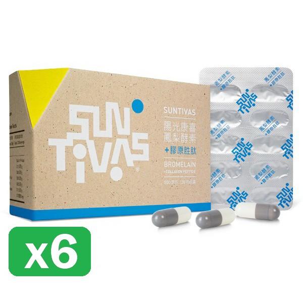 陽光康喜 鳳梨酵素+膠原胜肽(膠囊) 120顆/盒x6盒