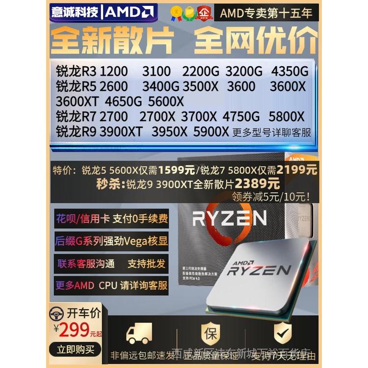 【24小時出貨】AMD銳龍R5 3600 XT 5600X R7 3700X R9 3900XT處理器5800X散片CP