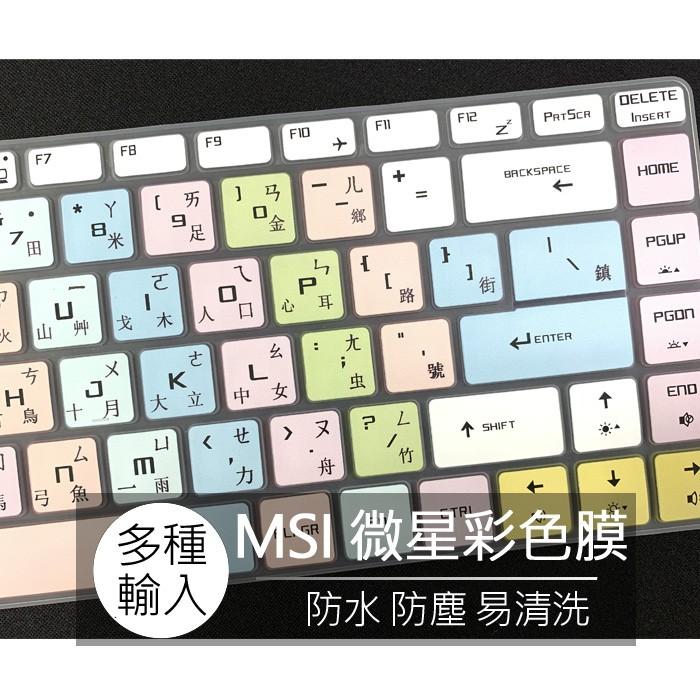 微星 MSI PS42 PS63 GF65 modern 14 (10代) 繁體 注音 倉頡 大易 鍵盤膜 鍵盤保護膜
