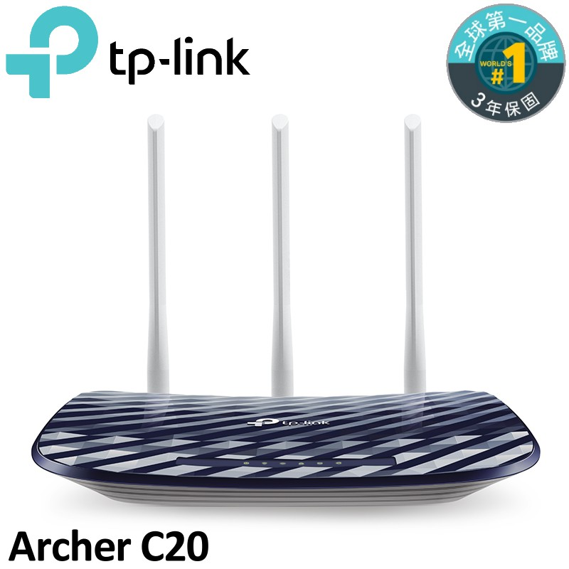 TP-Link Archer C20 AC750 無線網絡 wifi 雙頻 路由器 分享器 5dBi 3支天線