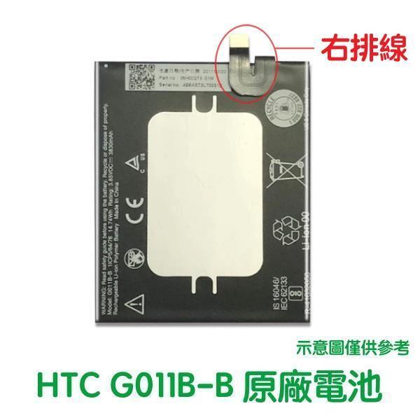 現貨發票【送4大好禮】HTC 谷歌 Google nexus Pixel 2 XL 原廠電池 G011B-B