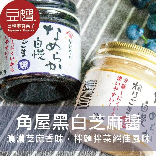 【角屋】日本廚房 角屋芝麻醬(黑芝麻/白芝麻)
