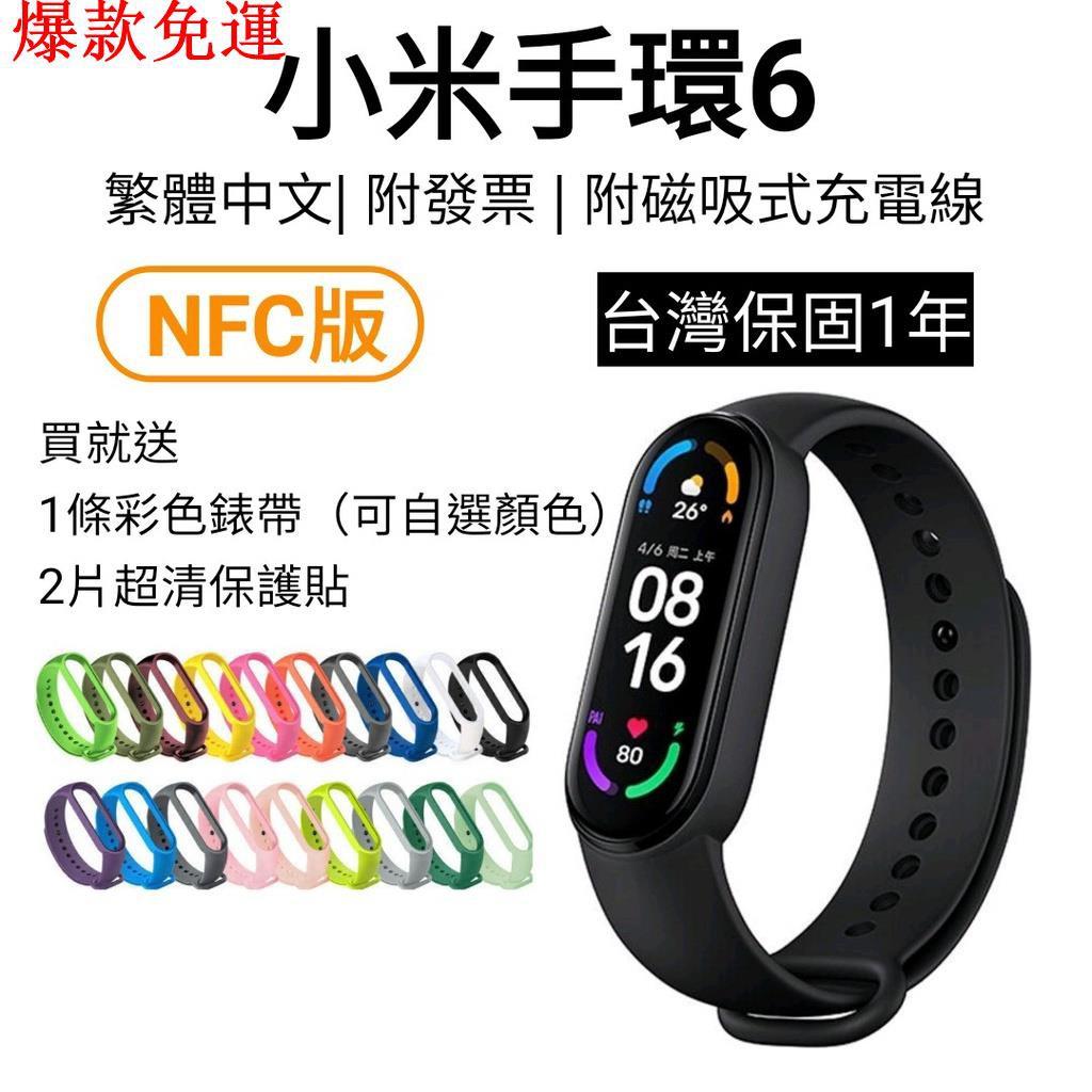 【熱銷爆款】【台灣現貨】小米手環6 NFC版 附發票 台灣保固一年 血氧檢測