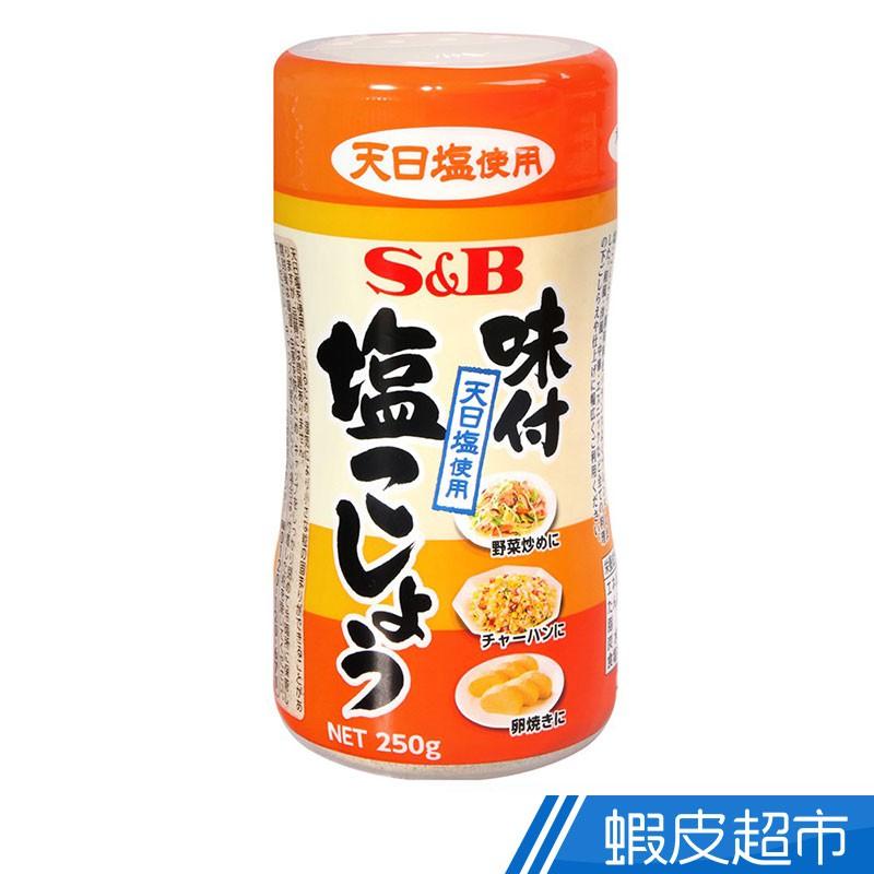 日本SB 味付胡椒鹽(250g) 現貨 蝦皮直送