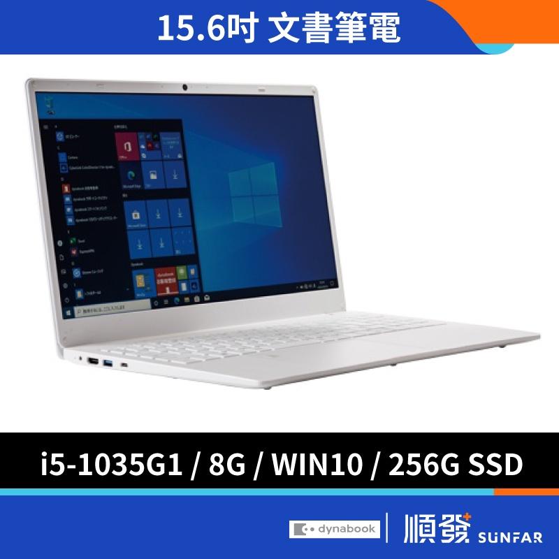 Dynabook CS50L-HW 15.6文書筆電 10代I5/8G/256G/SSD 雪漾白 指紋辨識 虹膜辨識