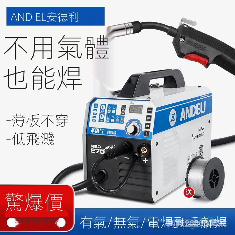 【高端品質 廠家促銷】【安德利廠家直營】ANDELI無氣二保焊機 TIG變頻式電焊機 WS250雙用 氬弧焊機IGBT焊