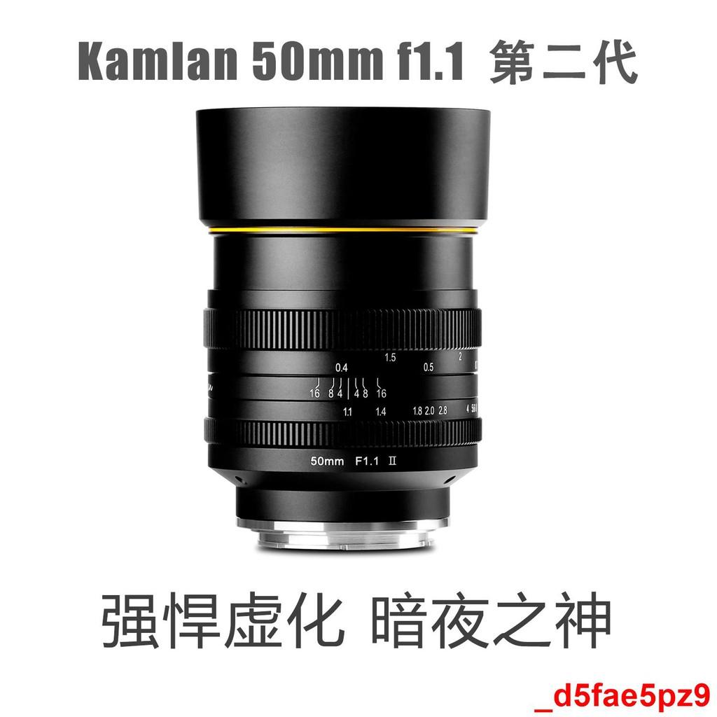 【保存最美的瞬間】超級大光圈鏡頭kamlan 50mm f1.1第二代索尼E口富士XF佳能M43松下
