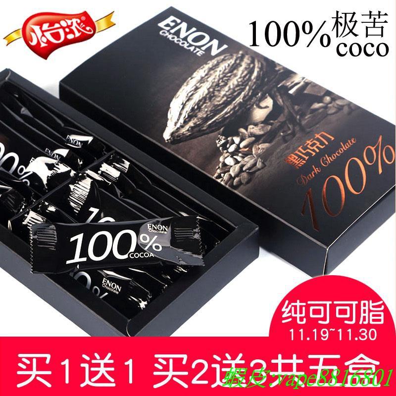 怡濃100%無糖純黑巧克力純可可脂超苦散裝禮盒裝送女友聖誕節禮物 QA#