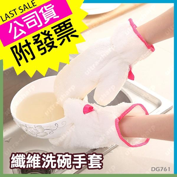 洗碗手套 防油防水護手 台灣公司附發票 竹纖維透氣 防臭 去汙 洗車布 可收縮 吊掛 手套 URS