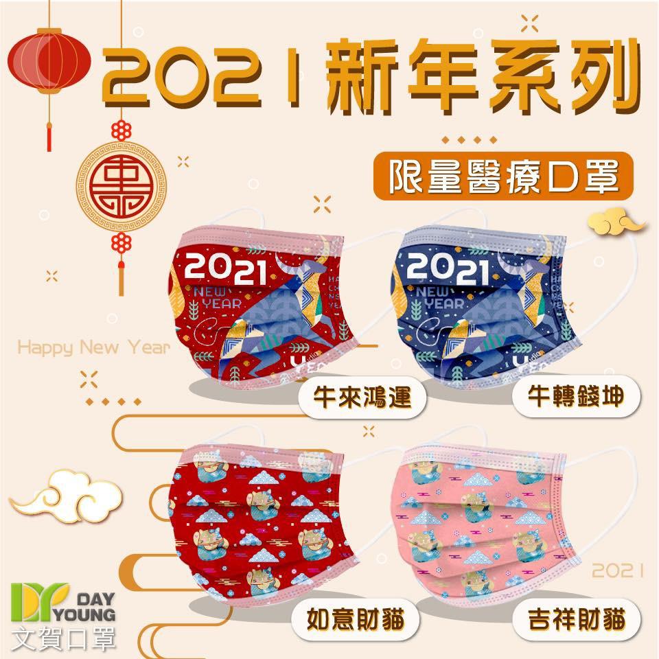 Mimi's。文賀 雙鋼印 醫療 醫用口罩 牛年 春節 招財貓 20片 台灣製造 盒裝版 獨立 單片 包裝 新年快樂