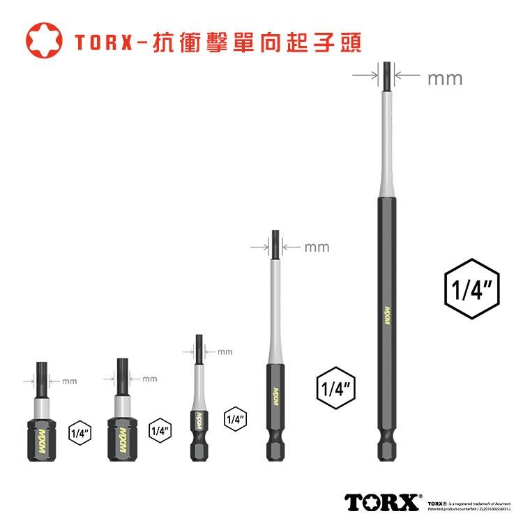 MXM 台灣手工具 星型 TORX 單頭起子 抗扭力 抗衝擊起子頭 航空級材質 X5 製造 螢宇五金