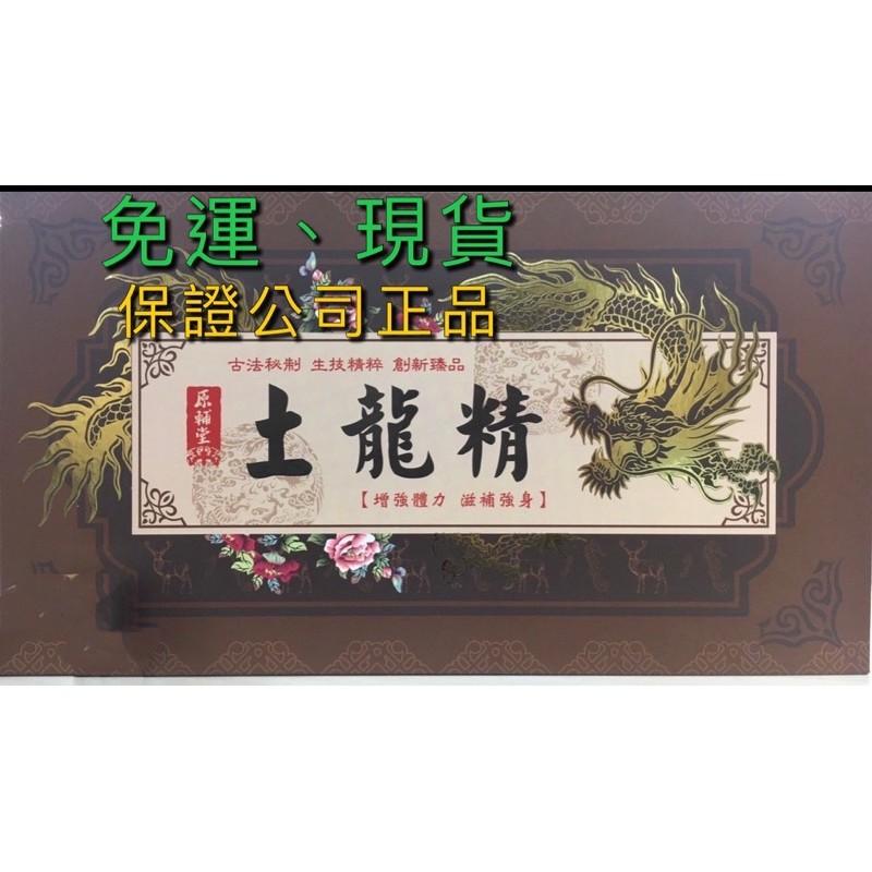 #土龍精萃#土龍精#原輔堂