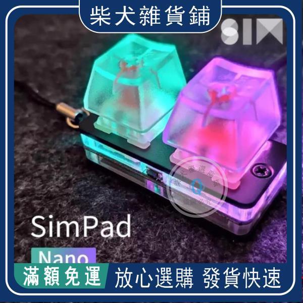 柴犬優選→【SimShop】SimPad Nano osu迷你機械快捷鍵盤觸盤音游復讀鑰匙鏈
