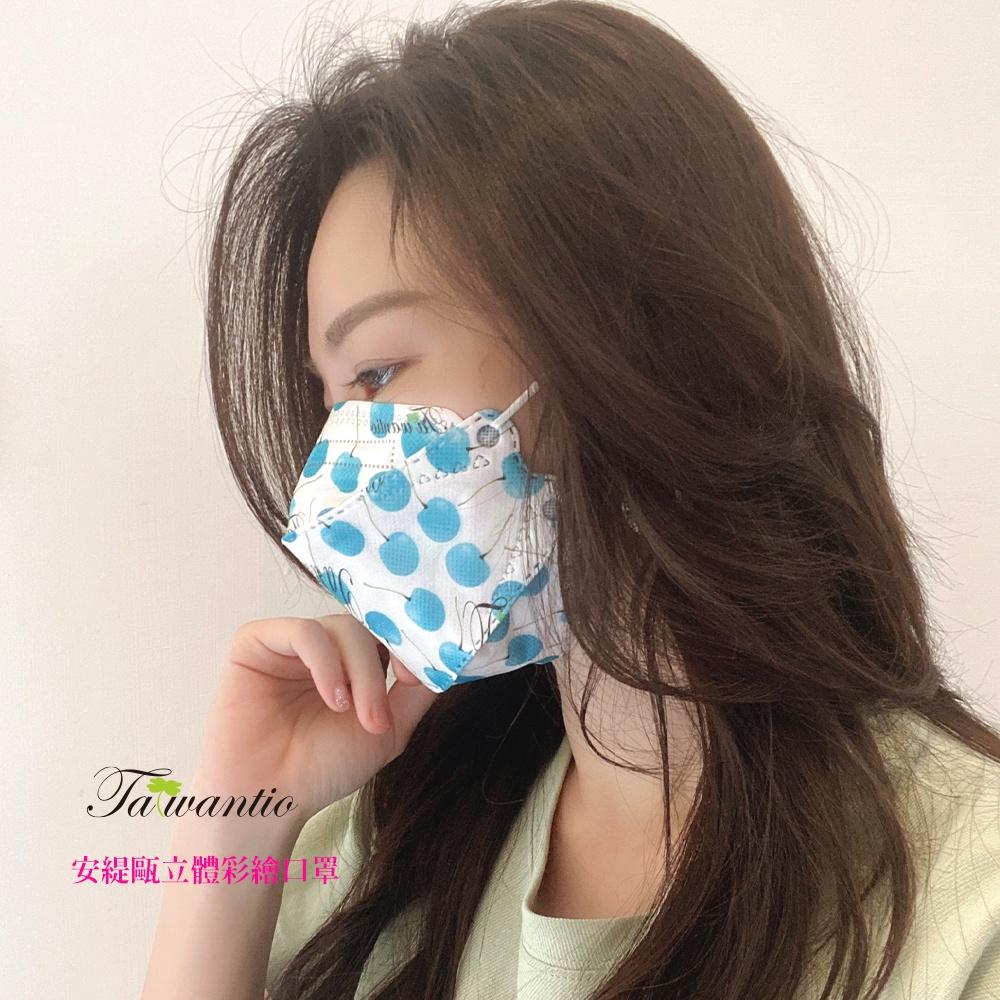 安緹甌立體彩繪防護口罩-土耳其藍櫻桃(3枚/入)