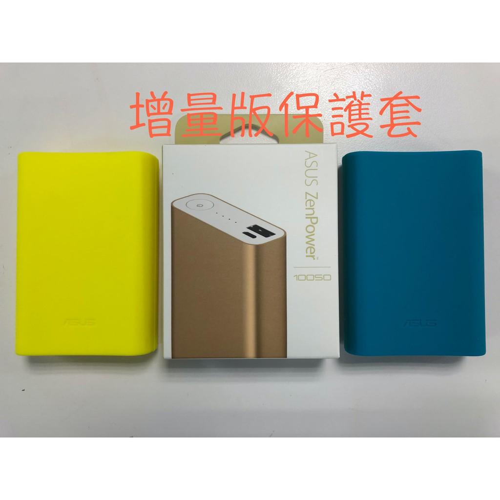 [24h現貨出] 華碩 ASUS ZenPower 行動電源 專屬保護套 手機 充電配件