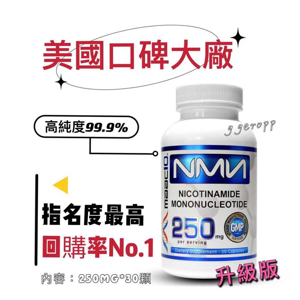 【業界最高純度】美國MAAC NMN250升級版! 高純度99.9%!亞馬遜熱銷推薦