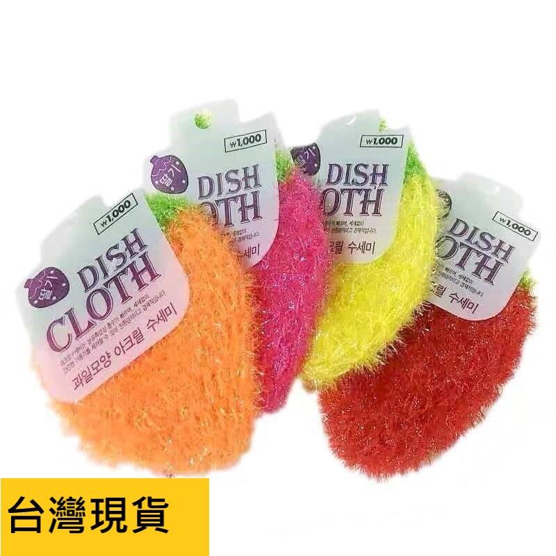 愛尚 現貨 韓國 熱銷 草莓菜瓜布 洗碗巾 編織 加厚 不沾油 超強洗淨 絲光 超值特惠
