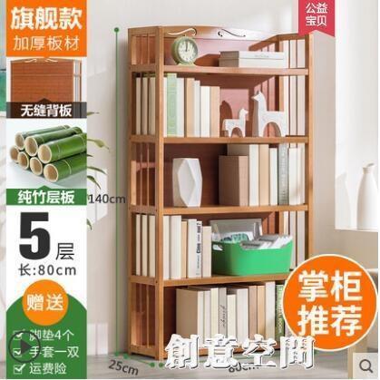 新品特價 木馬人簡易書架置物落地簡約實木客廳多層兒童小書櫃桌面收納學生 免運