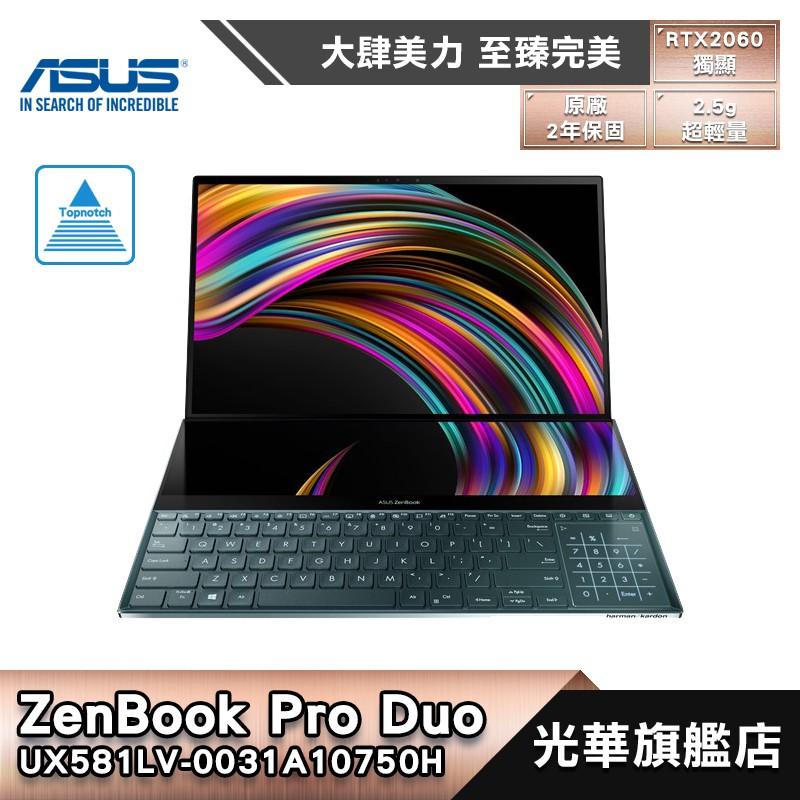 ASUS 華碩 ZenBook Pro Duo UX581 UX581LV-0031A10750H 15吋 筆電 蒼宇藍