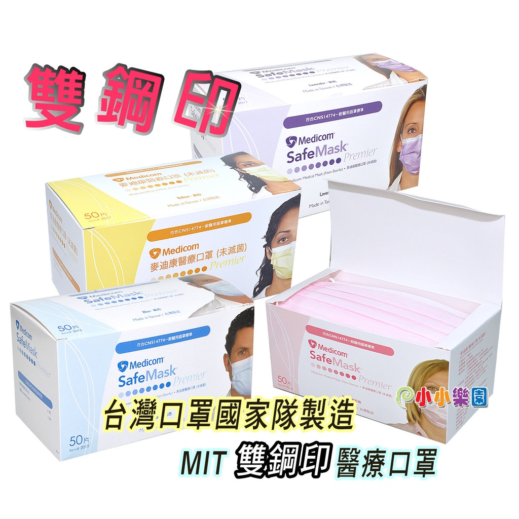 MEDICOM MEDICAL MASK麥迪康醫療口罩50片盒裝,台灣製造 口罩國家隊MIT雙鋼印 三層過濾 一次性口罩