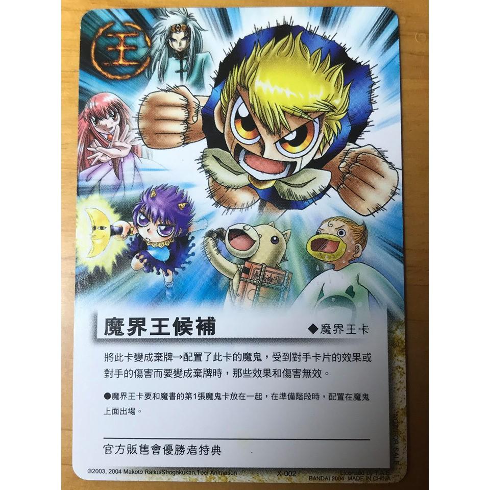 BANDAI 萬代 2004年 魔法少年賈修 官方販售會優勝者特典 中文 魔界王卡 魔界王候補