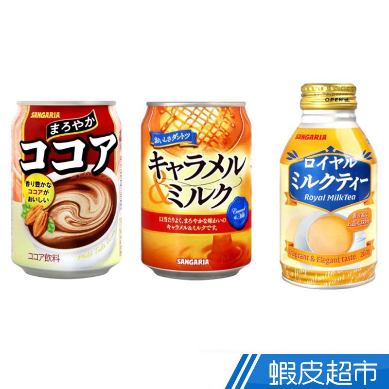 Sangaria 焦糖牛奶風味 飲料 日本原裝進口 現貨 蝦皮直送