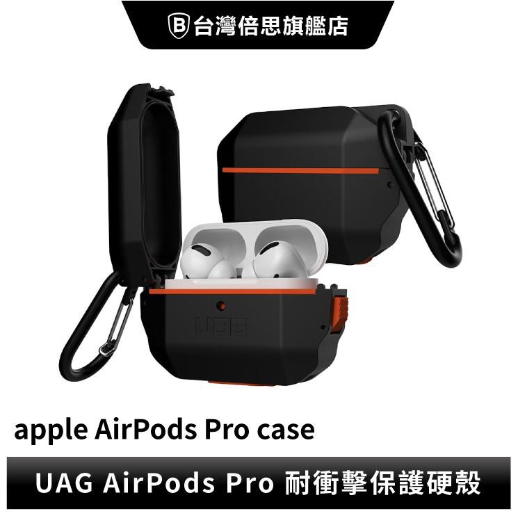 UAG  AirPods Pro適用 耐衝擊防水防塵硬式保護殼 耳機保護殼 硬殼 airpods保護 現貨+預購