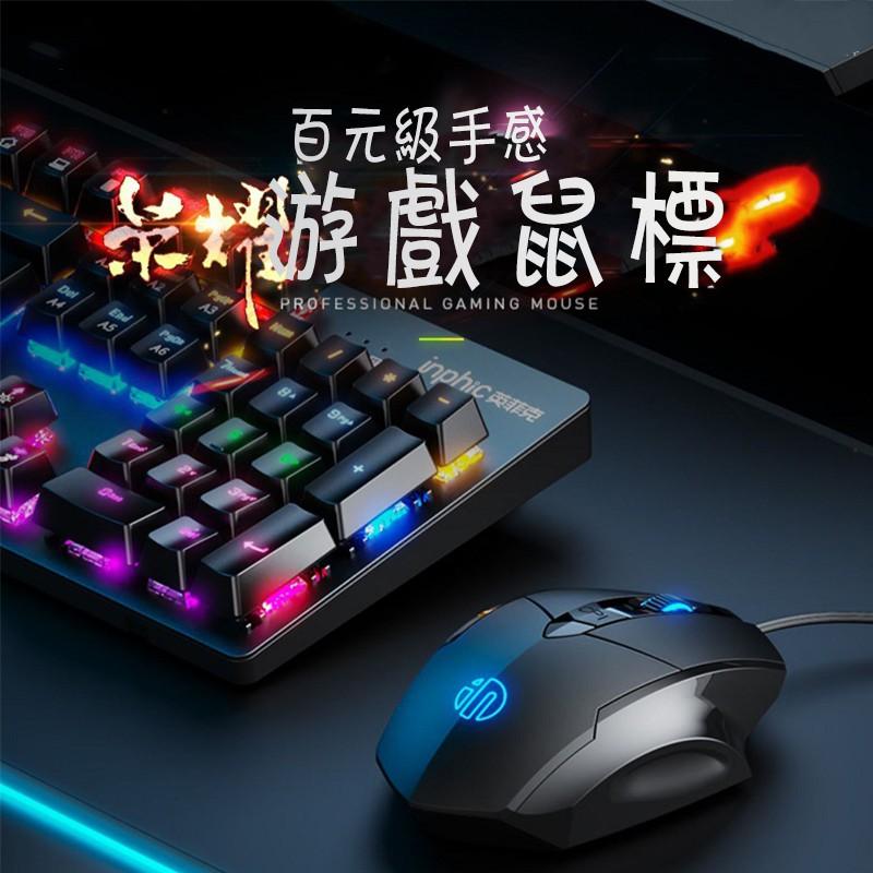 英菲克無線滑鼠 電競遊戲滑鼠 無聲辦公遊戲專用滑鼠 無線筆電通用款 DPI可調 磨砂滑鼠 遊戲鼠標 絕地求生 CSGO