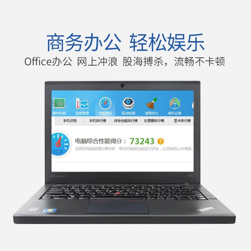 免運 聯想筆記本電腦二手Thinkpad X240 i5 輕薄12寸商務上網本ibm手提