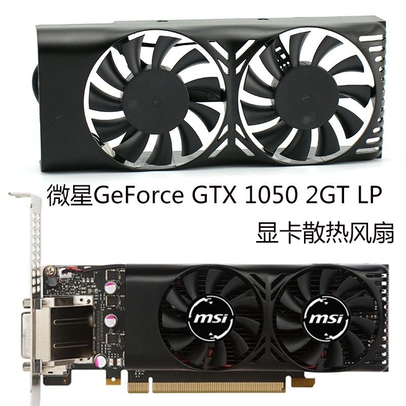 🍀散熱風扇   微星GeForce GTX 1050 2GT LP 顯卡散熱風扇  一體雙風扇