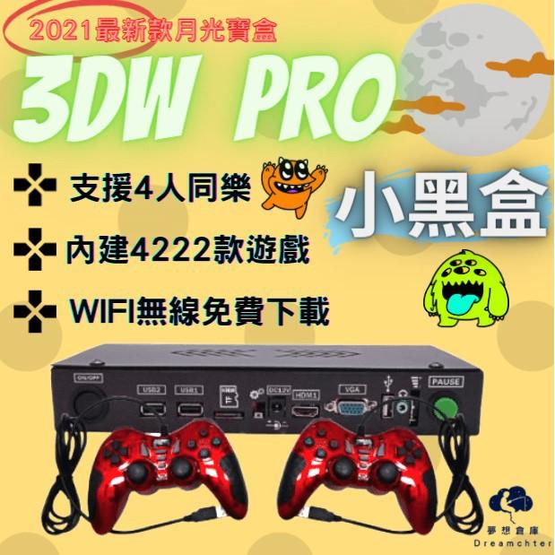【夢想倉庫/免運】月光寶盒 3DW PRO 小黑盒 繁體 WIFI下載 4222款遊戲 四人遊戲 模擬器 懷舊 復古 童