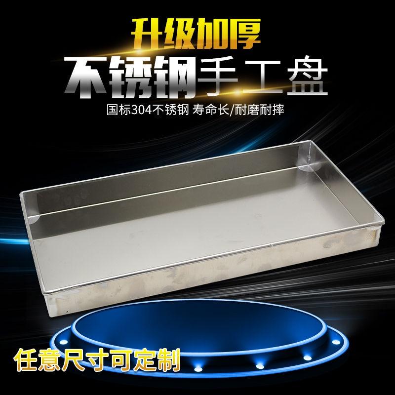現貨 不銹鋼方盤 茶盤 滴水盤 長方盤 方盤 304不銹鋼方盤長方形手工盤托盤商用加厚特大盤非標定做不銹鋼盤 8yk5