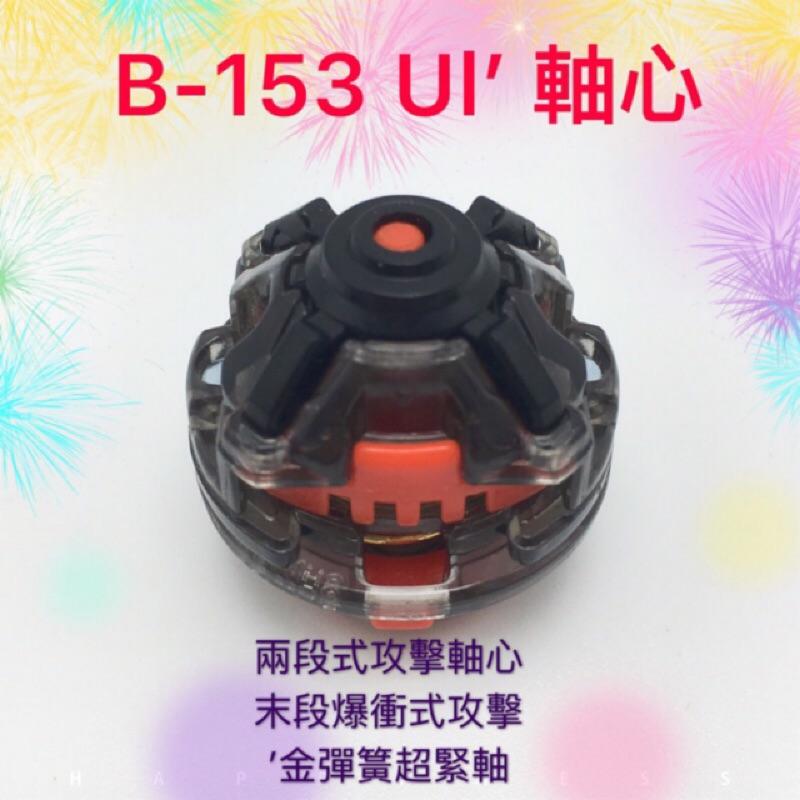 現貨 Ul' 軸心 b153 戰鬥陀螺 b 153 102