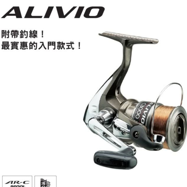 【阿嬤釣具】SHIMANO ALIVIO 精巧機身規格 日規 捲線器 (附線) 萬用 1000~8000型 入門款