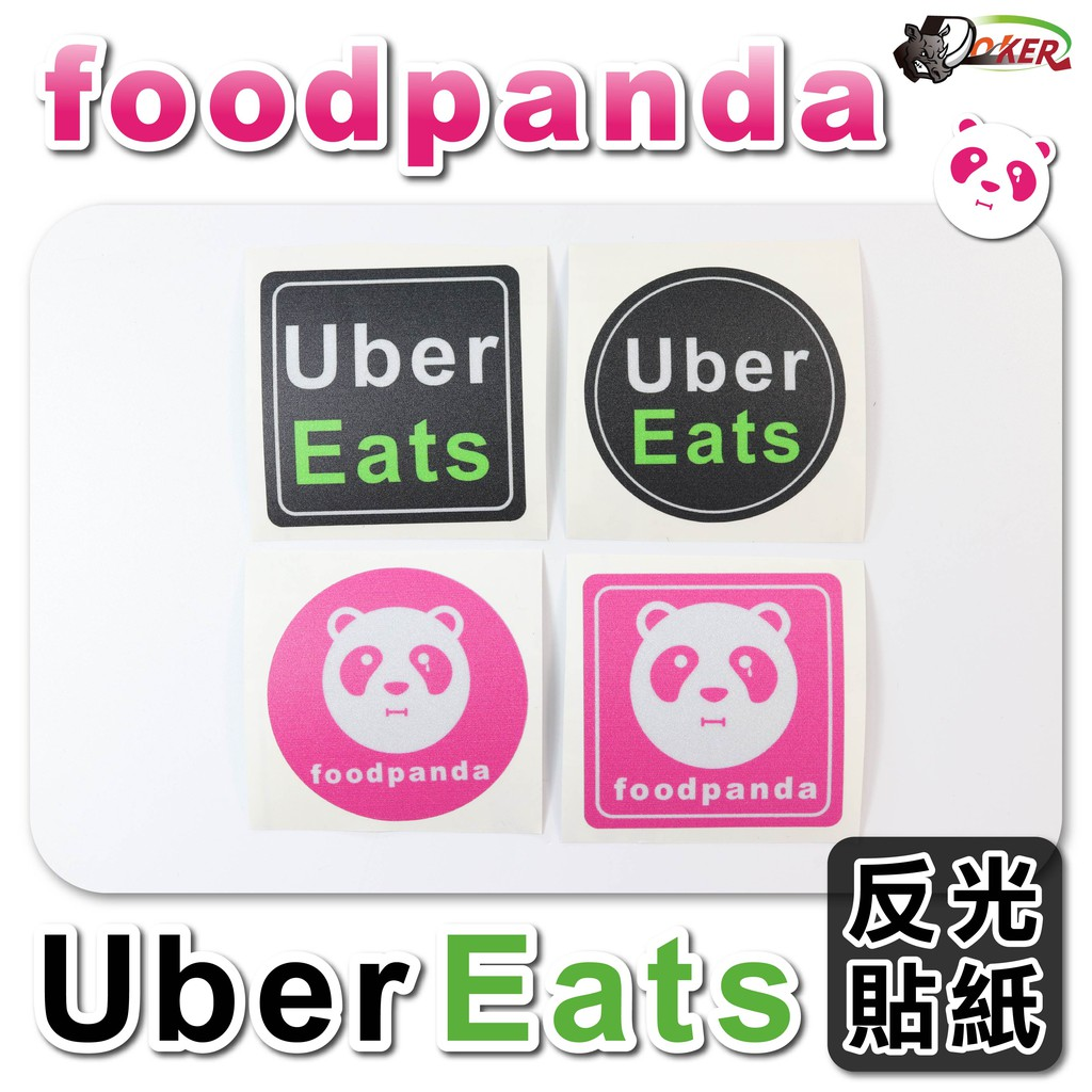[鍍客doker]3M 反光貼紙 外送LOGO貼 熊貓 foodpanda ubereats uber 外送 車貼