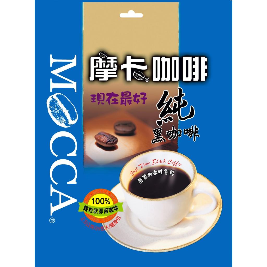 [摩卡咖啡 MOCCA] 純黑咖啡(25入)
