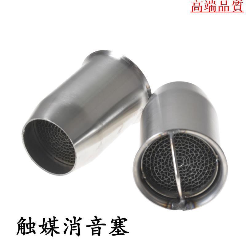 (火燒雲精品)摩托車排氣管 消聲器消音塞排氣管回壓芯靜音 51口徑 觸媒消音塞❥