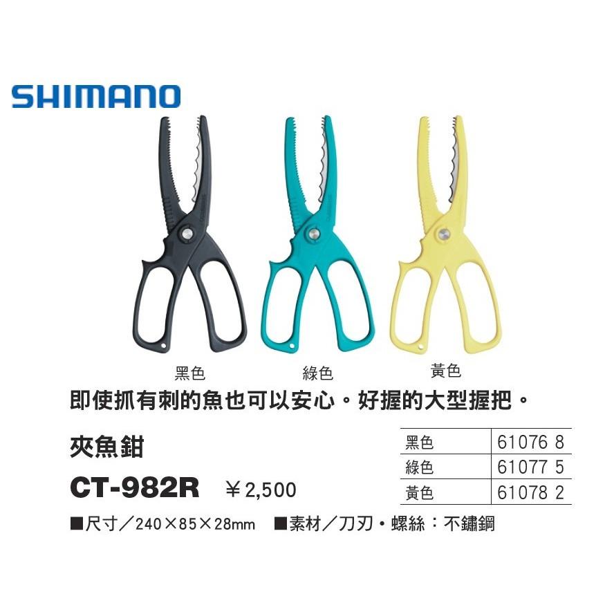 🐳三鯨釣具🐳 SHIMANO CT-982R 夾魚鉗 剪刀型魚夾