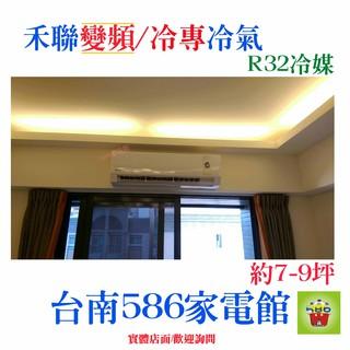 約7-9坪含安裝《586家電館》HERAN禾聯冷氣R32變頻冷專【HI-GP41/ HO-GP41】約1.8噸 臺南市