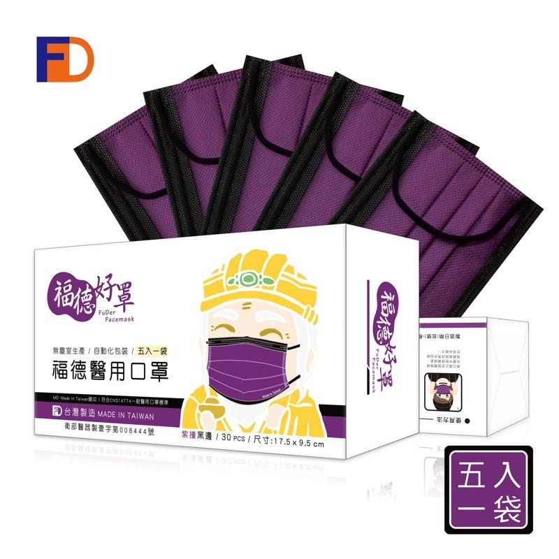 福德好罩福德醫用口罩紫撞黑邊30入裝