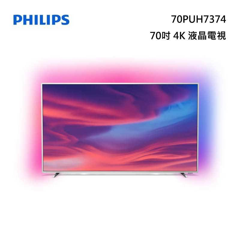 【PHILIPS 飛利浦】70吋4K Android聯網液晶顯示器 70PUH7374