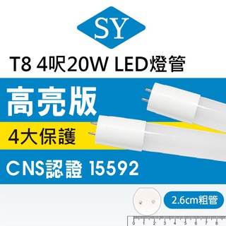 【APEX嚴選】T8 高亮版LED燈管4呎20W-白光/ 黃光 台灣製造CNS認證 新北市