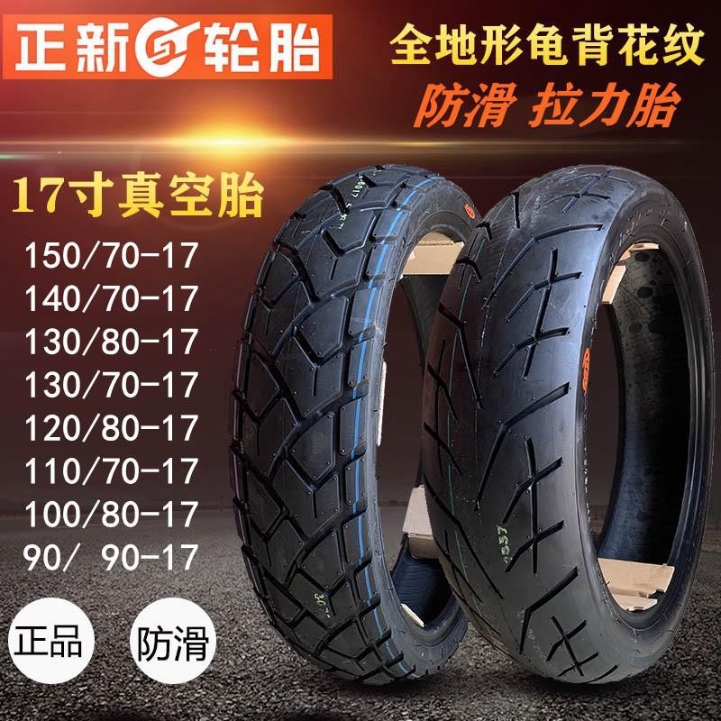 正新機車輪胎防滑150/140/130/120/110/70/80/90-17寸真空胎外#新品#下殺