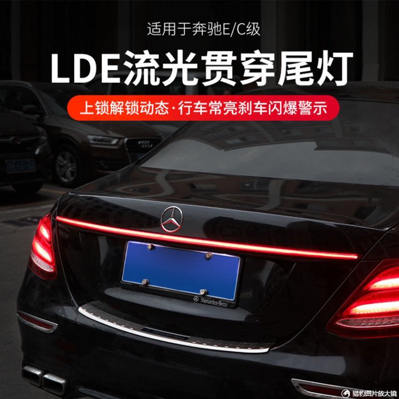 賓士裝飾奔馳C級E級改裝后尾燈C200L E300L S級S400裝飾貫穿尾燈LED流光燈