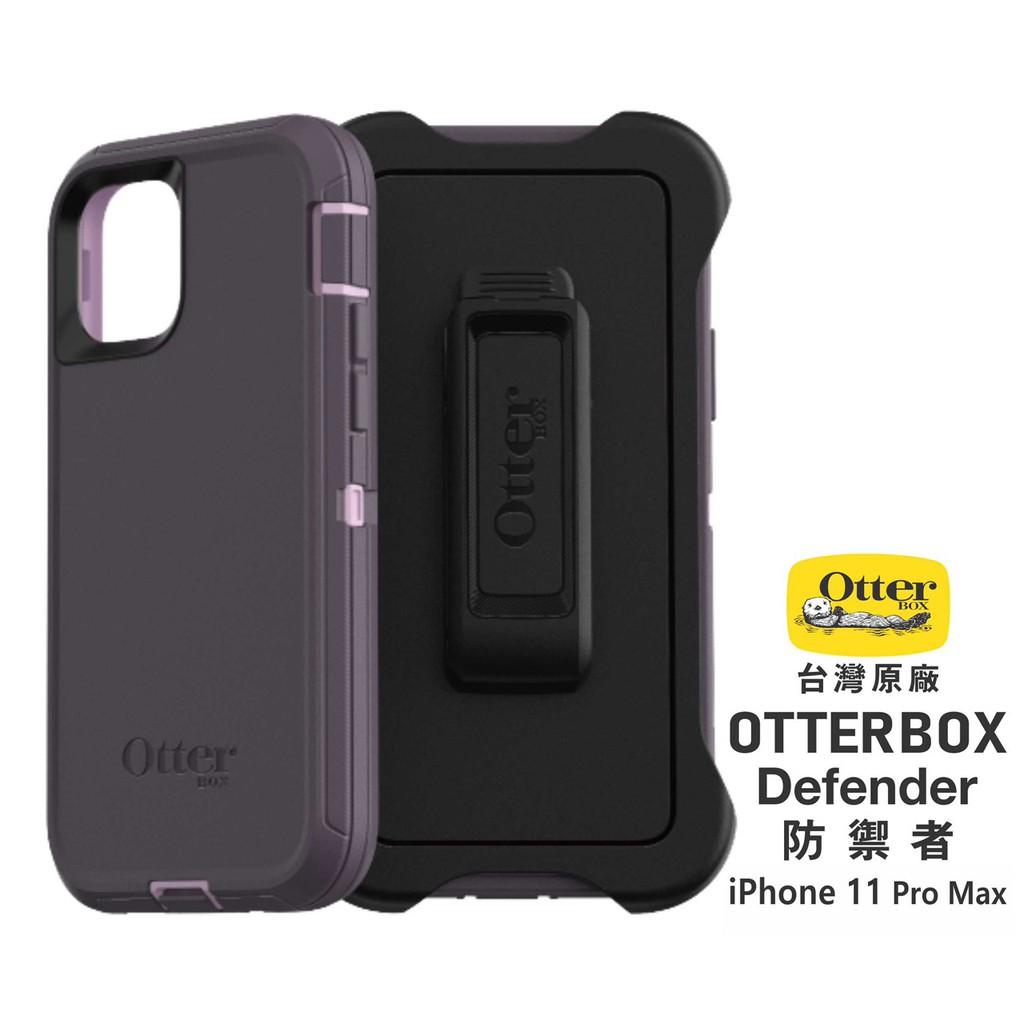 OtterBox Defender 防禦者系列保護殼 iPhone 11 Pro max 紫色