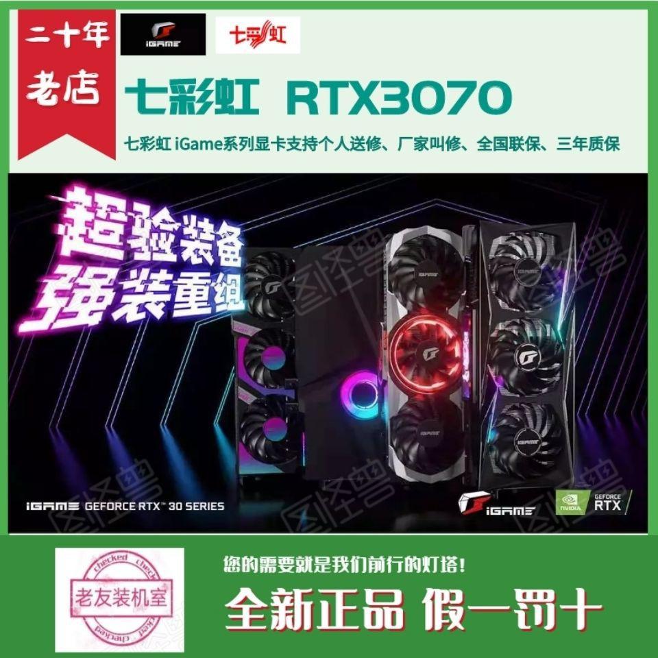 七彩虹iGame RTX3070Ultra OC  3080 3090 火神 ad戰斧oc獨立顯卡