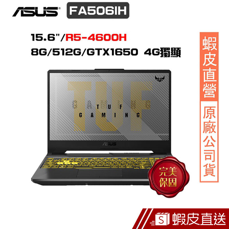 ASUS TUF Gaming A15 FA506IH-0031A4600H 15.6吋(R5-4600H) 蝦皮24h