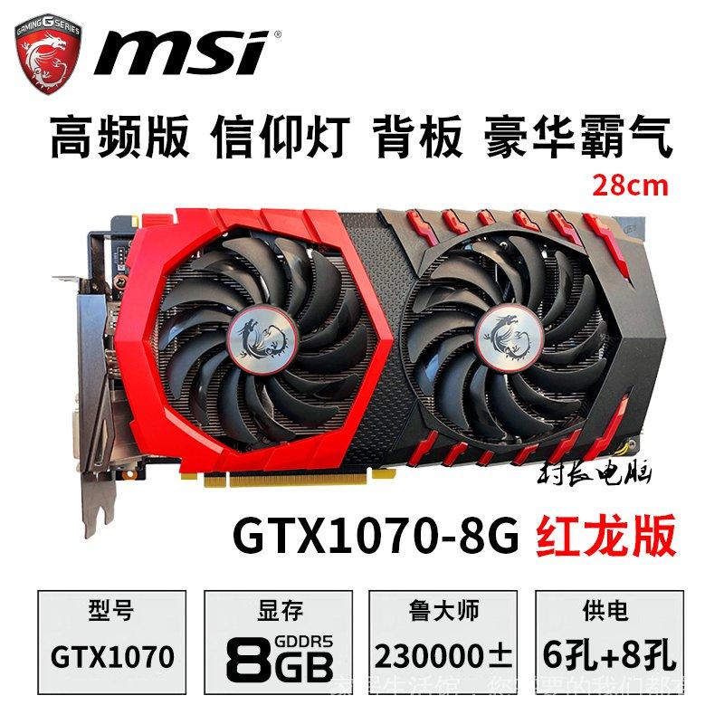 微星GTX1070 8G紅龍台式電腦高清遊戲顯卡暢玩逆水寒吃雞獨顯拆機