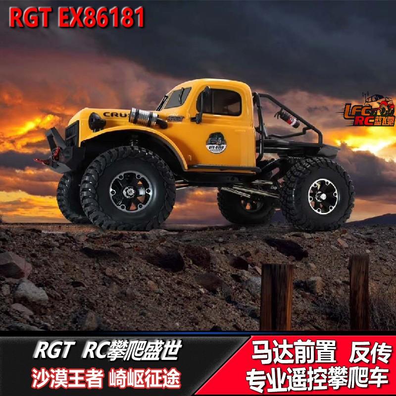 【限量】RGT新款1/10四驅模型 反傳系統仿真半卡攀爬車 碾壓者 EX86181