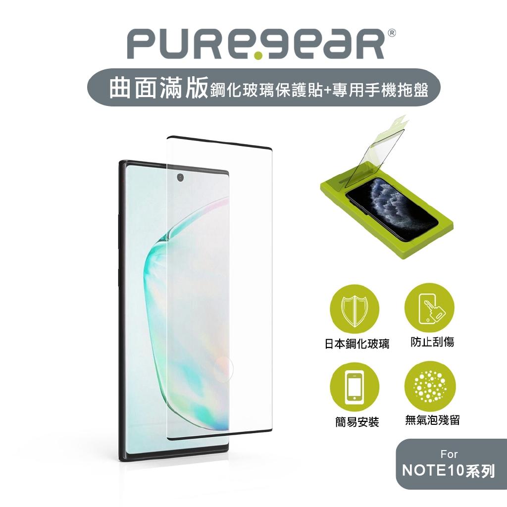 美國PureGear普格爾 鋼化玻璃保護貼+專用手機托盤組合 for 三星NOTE10系列